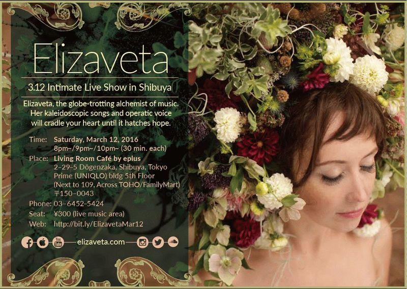 Elizaveta 3-12 Shibuya Live Engl